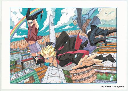 『週刊少年ジャンプ』2015年29号より ©岸本斉史 スコット/集英社