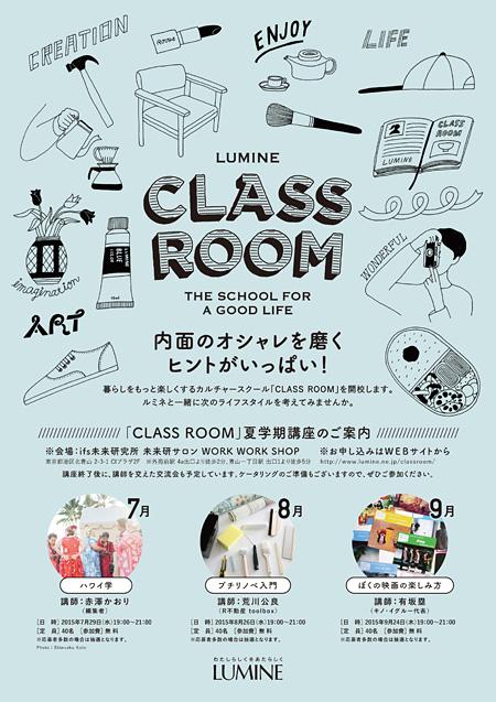 「CLASS ROOM ~THE SCHOOL FOR A GOOD LIFE~」夏学期講座チラシ