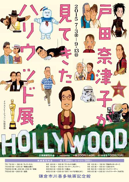 『戸田奈津子が見てきたハリウッド』展ポスター