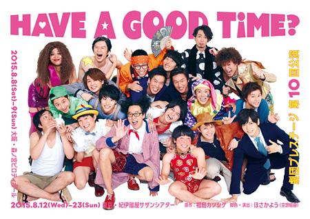 劇団プレステージ第10回公演『Have a good time?』チラシビジュアル