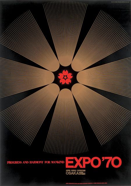 EXPO'70ポスター 1967年