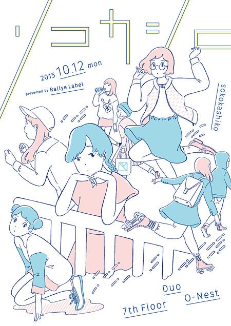 『ソコカシコ 2015』メインビジュアル
