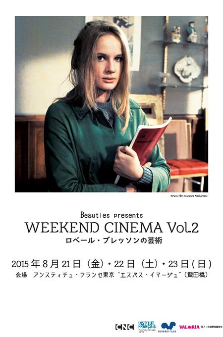 『WEEKEND CINEMA Vol.2ロベール・ブレッソンの芸術』イメージビジュアル