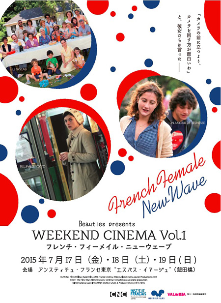 『WEEKEND CINEMA Vol.1 フレンチ・フィーメール・ニューウェーブ』イメージビジュアル