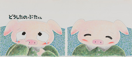 『どうしたのぶたくん』1987年 ©宮西達也