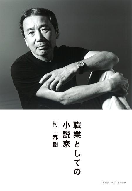 村上春樹『職業としての小説家』表紙