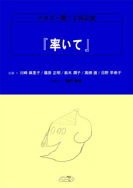 ナカゴー第12回公演『率いて』チラシビジュアル