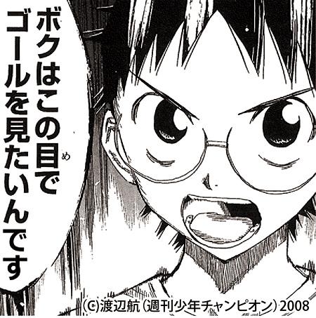 『弱虫ペダルスタンプラリー』イメージビジュアル ©渡辺航(週刊少年チャンピオン)2008