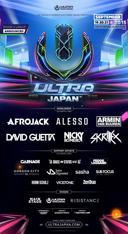 『ULTRA JAPAN 2015』メインビジュアル