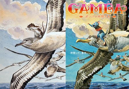 左から原作本イラスト ©藪内正幸、『GAMBA ガンバと仲間たち』ティザーポスター ©SHIROGUMI INC., GAMBA, Inspired by Masayuki Yabuuchi