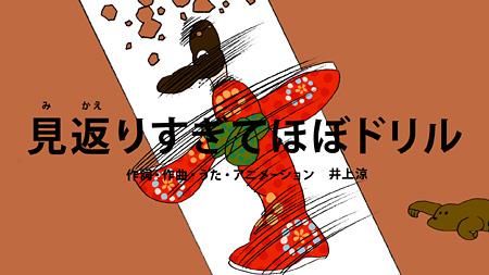 びじゅチューン ! 見返りすぎてほぼドリル(2014)