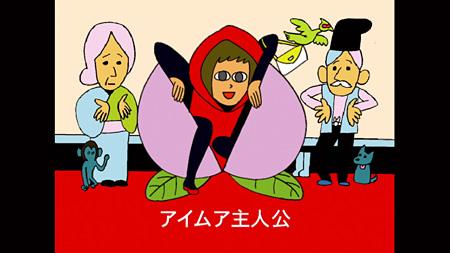 赤ずきんと健康(2007)