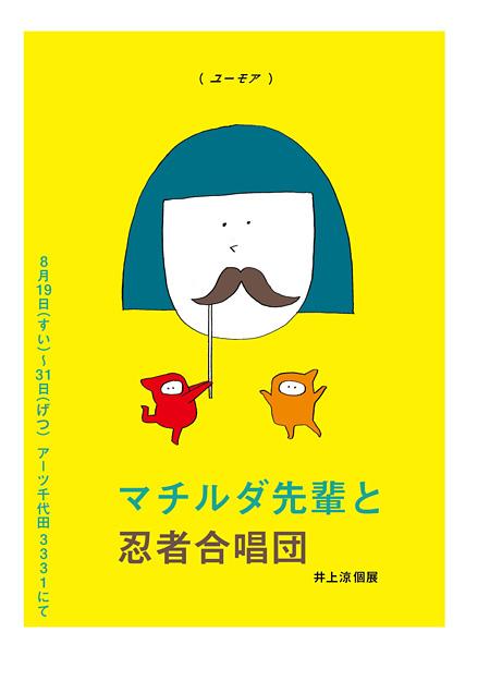 井上涼個展『マチルダ先輩と忍者合唱団』キービジュアル