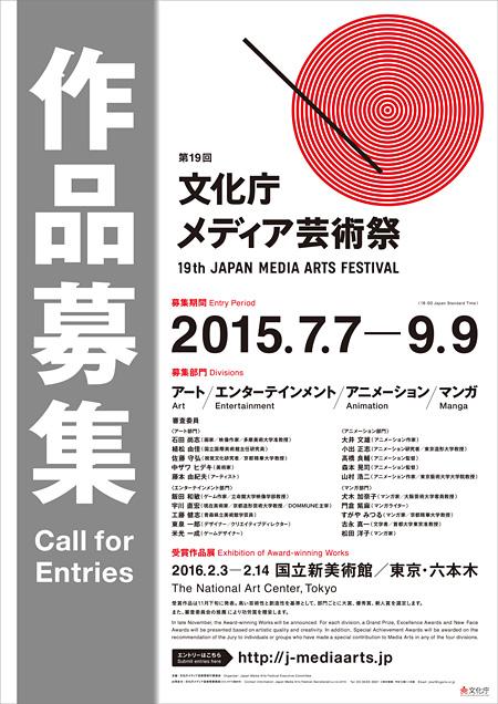 『第19回文化庁メディア芸術祭』作品募集ポスタービジュアル