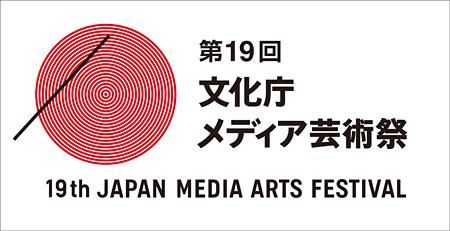 『第19回文化庁メディア芸術祭』ロゴ