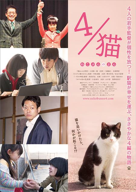 『4/猫-ねこぶんのよん-』チラシビジュアル ©2015 埼玉県/SKIPシティ 彩の国ビジュアルプラザ