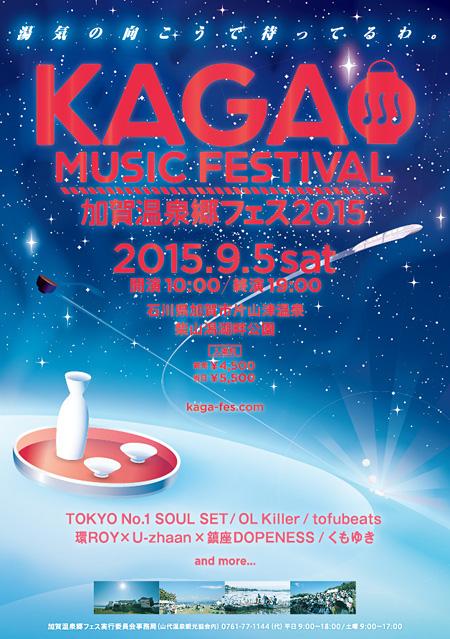 『加賀温泉郷フェス2015』ポスタービジュアル