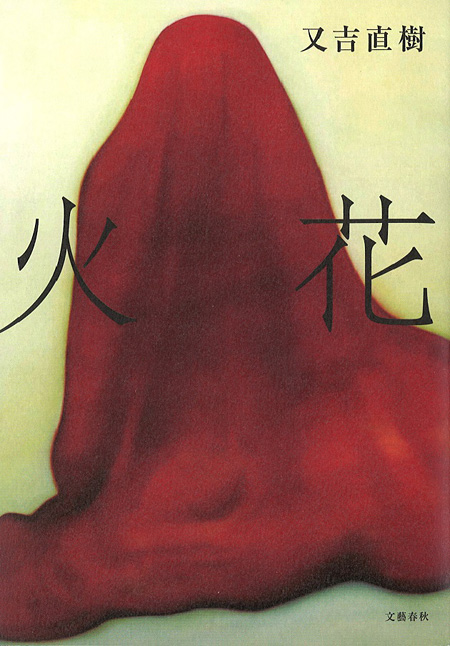 又吉直樹『火花』表紙