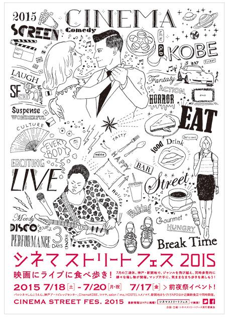 『シネマストリートフェス2015』メインビジュアル