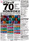 『パフォーマ70 HONMOKU』ポスタービジュアル
