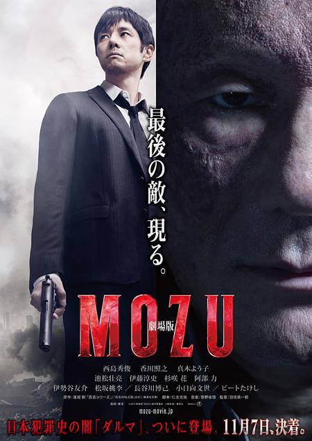 『劇場版「MOZU」』ポスター ©2015劇場版「MOZU」製作委員会 ©逢坂剛/集英社