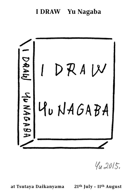 『I DRAW』メインビジュアル ©Yu Nagaba