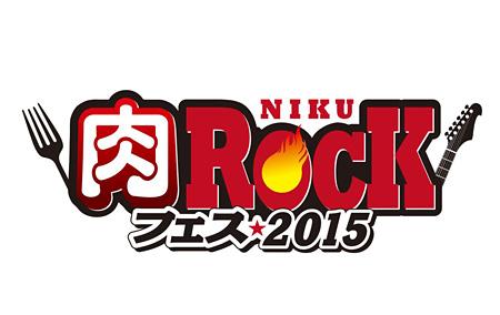 『SAITAMA SUPER ARENA 15th Anniversary肉ロックフェス 2015』ロゴ