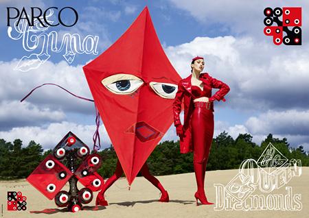パルコのシーズンキャンペーン広告「PARCO 2015 AW」 ©2015 PARCO CO.,LTD.