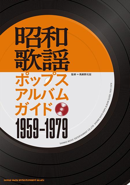 『昭和歌謡ポップス・アルバム・ガイド 1959-1979』表紙