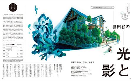 『TOmagazine 世田谷区特集号』より