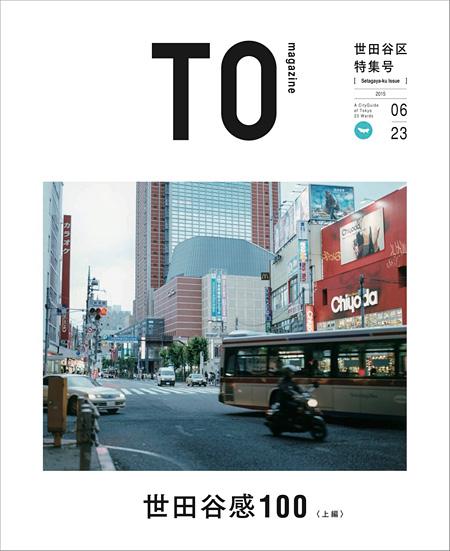 『TOmagazine 世田谷区特集号』表紙