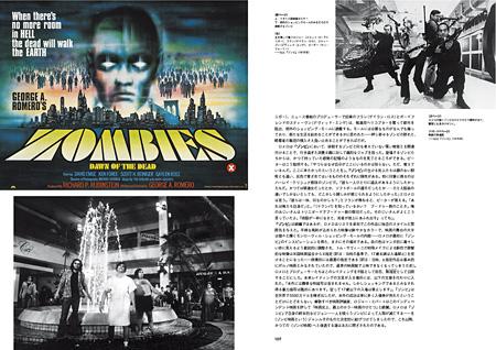 『ゾンビ映画年代記-ZOMBIES ON FILM-』より