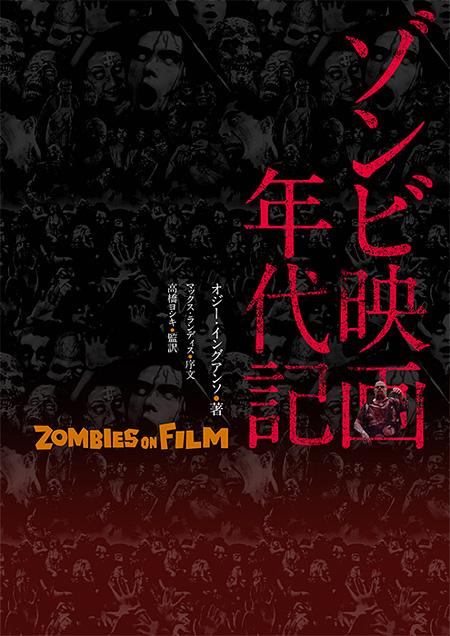 『ゾンビ映画年代記-ZOMBIES ON FILM-』表紙