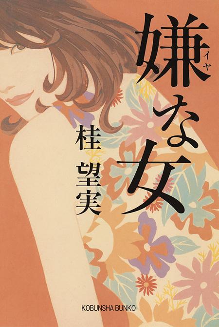 桂望実『嫌な女』表紙