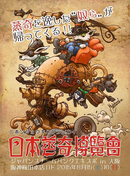 『日本蒸奇博覧会』メインビジュアル イラスト:松岡ミチヒロ