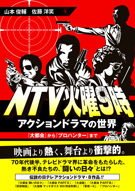 『NTV火曜9時 アクションドラマの世界 「大都会」から「プロハンター」まで』表紙