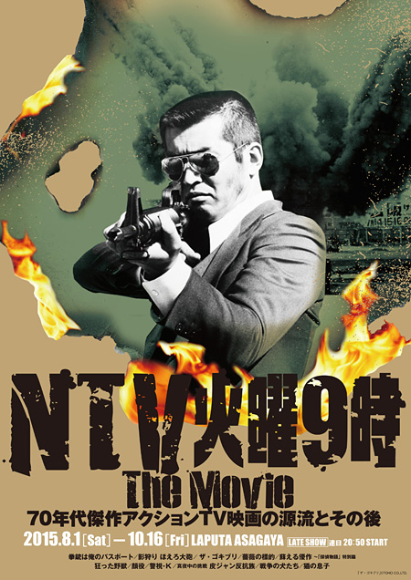 『NTV火曜9時 The Movie 70年代傑作アクションTV映画の源流とその後』メインビジュアル