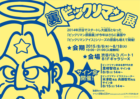 『裏☆ビックリマン展』メインビジュアル