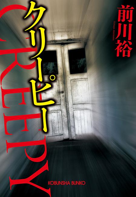 前川裕『クリーピー』表紙