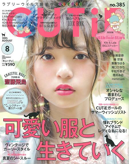 『CUTiE』8月号表紙