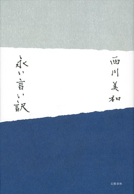 西川美和著『永い言い訳』(文藝春秋)