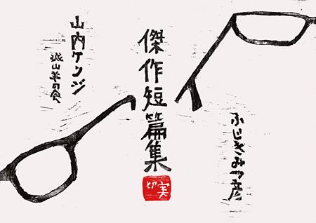 切実『ふじきみつ彦・山内ケンジ 傑作短篇集』チラシビジュアル