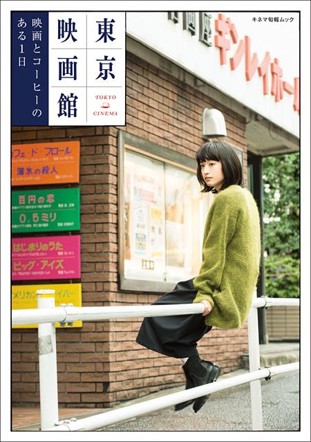 『東京映画館 映画とコーヒーのある1日』表紙