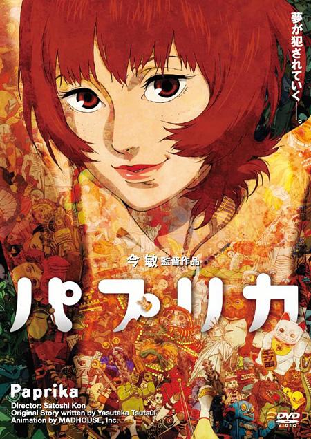 『パプリカ』 ©MADHOUSE/Sony Pictures Entertainment(Japan)Inc.