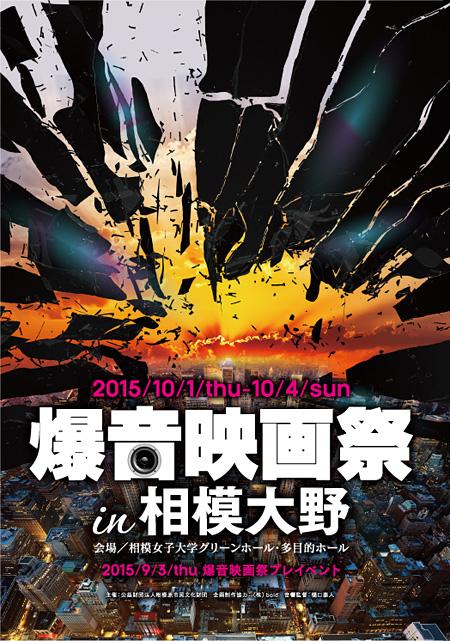 『爆音映画祭 in 相模大野』メインビジュアル