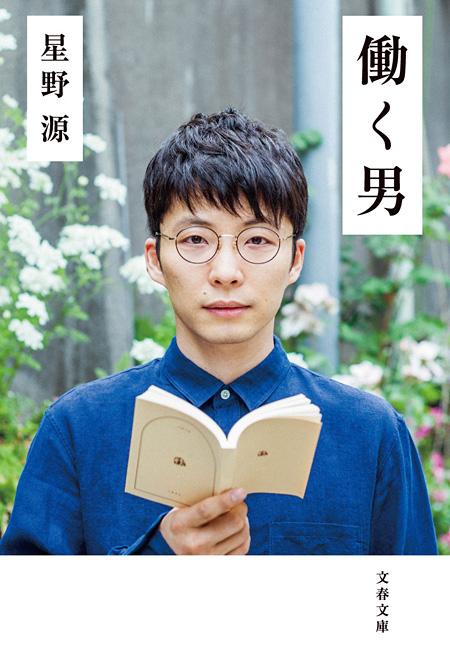 星野源『働く男』(文春文庫)