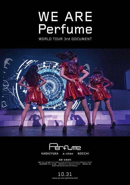 "『WE ARE Perfume -WORLD TOUR 3rd DOCUMENT』ポスタービジュアル ©2015""WE ARE Perfume""Film Partners."