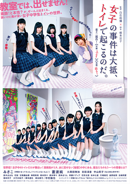 『女子の事件は大抵、トイレで起こるのだ。』ビジュアル ©2015女子トイレ清掃組合