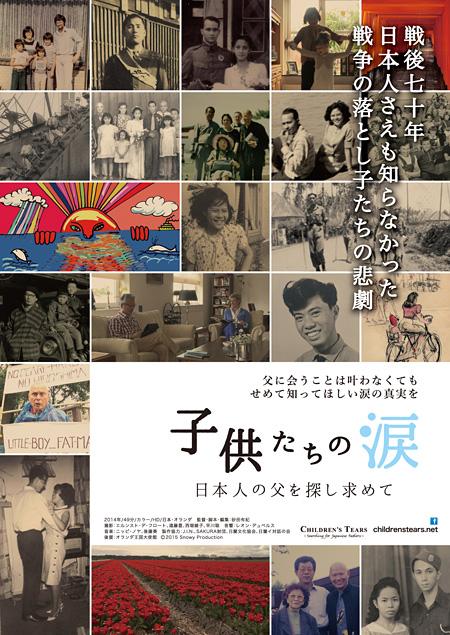 『子供たちの涙 ~日本人の父を探し求めて~』チラシビジュアル ©2015 snowy production