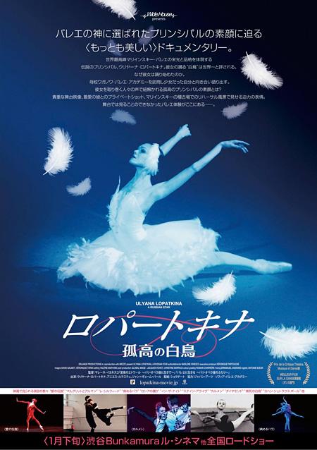 『ロパートキナ 孤高の白鳥』チラシビジュアル ©2014 DELANGE PRODUCTION